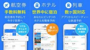 iPhone、iPadアプリ「旅行アプリはTrip.com 格安航空券の予約&ホテル比較」のスクリーンショット 3枚目