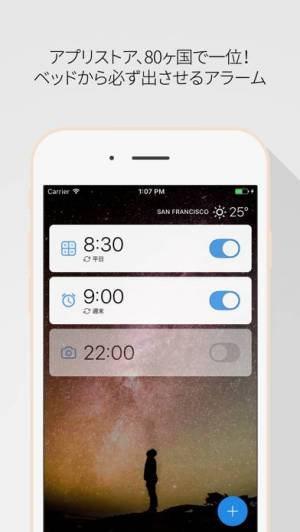 iPhone、iPadアプリ「おこしてME ( アラーム )」のスクリーンショット 1枚目