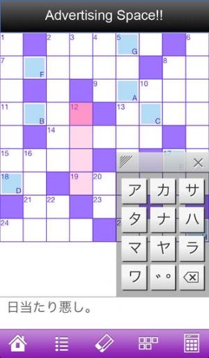 iPhone、iPadアプリ「クロスワードだよ!!」のスクリーンショット 2枚目