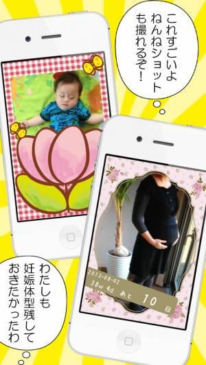 iPhone、iPadアプリ「成長記録!お子様カメラ3WAY  赤ちゃん・幼児・子供の写真」のスクリーンショット 4枚目