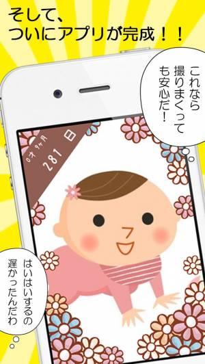 iPhone、iPadアプリ「成長記録!お子様カメラ3WAY  赤ちゃん・幼児・子供の写真」のスクリーンショット 3枚目