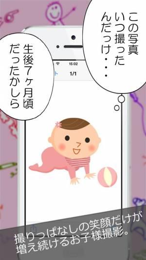 iPhone、iPadアプリ「成長記録!お子様カメラ3WAY  赤ちゃん・幼児・子供の写真」のスクリーンショット 1枚目