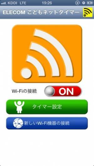 iPhone、iPadアプリ「こどもネットタイマー」のスクリーンショット 1枚目