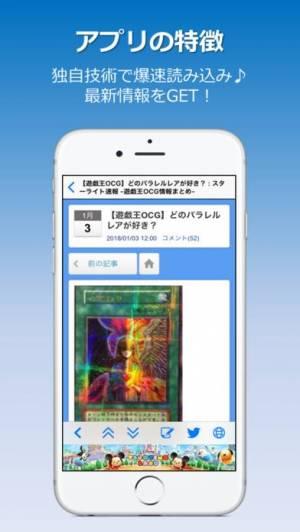 iPhone、iPadアプリ「まとめ(for 遊戯王)OCG・リンクスの最新情報をGET!」のスクリーンショット 2枚目