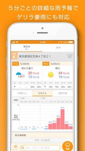iPhone、iPadアプリ「マピオン超ピンポイント天気」のスクリーンショット 4枚目