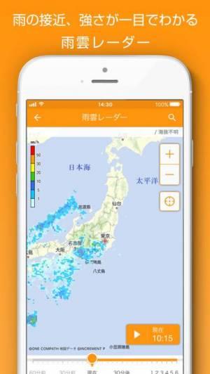 iPhone、iPadアプリ「マピオン超ピンポイント天気」のスクリーンショット 3枚目