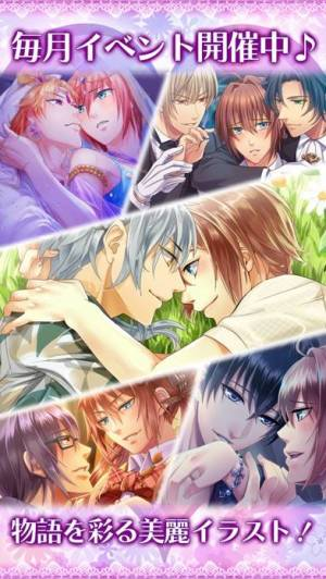 iPhone、iPadアプリ「BLイケメン学園◆俺プリ×Cross!女性向け・恋愛ゲーム」のスクリーンショット 2枚目