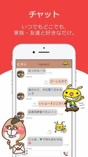 iPhone、iPadアプリ「お絵かきチャット&通話 Fivetalk(ファイブトーク)」のスクリーンショット 3枚目