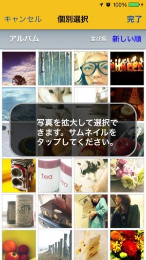 iPhone、iPadアプリ「Tプリント-1枚6円で写真プリント for iPhone」のスクリーンショット 3枚目
