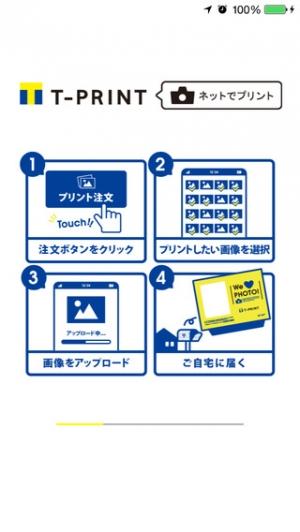 iPhone、iPadアプリ「Tプリント-1枚6円で写真プリント for iPhone」のスクリーンショット 1枚目