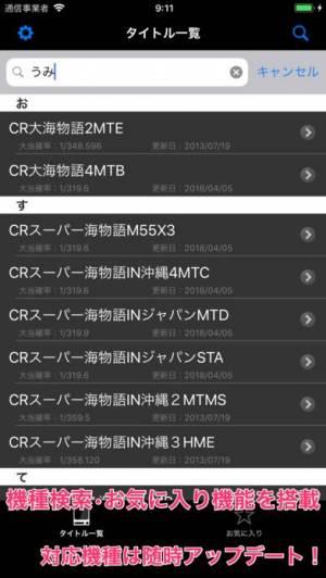 iPhone、iPadアプリ「パチンコセグ判定 iSeg」のスクリーンショット 2枚目