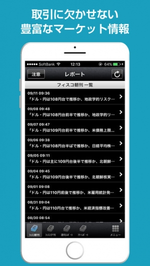 iPhone、iPadアプリ「FX取引-外貨ネクストネオ」のスクリーンショット 5枚目