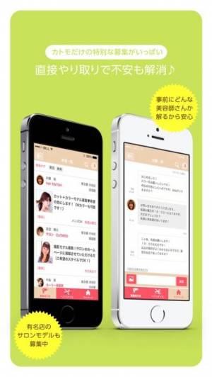 iPhone、iPadアプリ「Cutmo(カトモ)/美容院・美容室やカットモデルが探せる」のスクリーンショット 3枚目