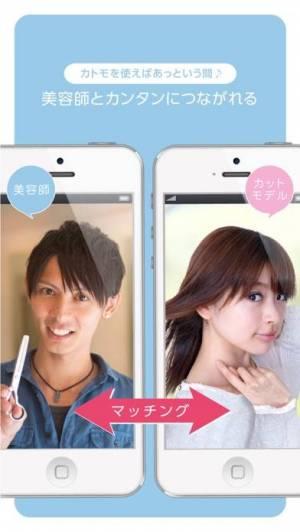 iPhone、iPadアプリ「Cutmo(カトモ)/美容院・美容室やカットモデルが探せる」のスクリーンショット 2枚目