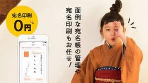 iPhone、iPadアプリ「おくる年賀状2019 年賀状アプリ・年賀はがき印刷」のスクリーンショット 5枚目
