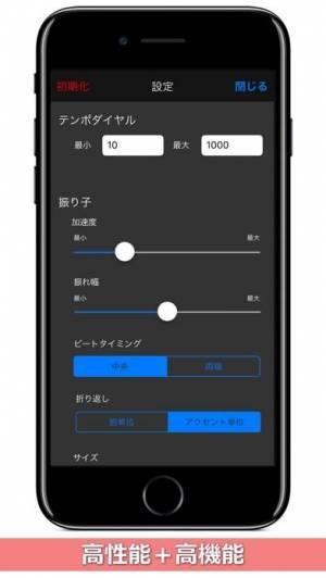 iPhone、iPadアプリ「KAWAI メトロノーム」のスクリーンショット 3枚目