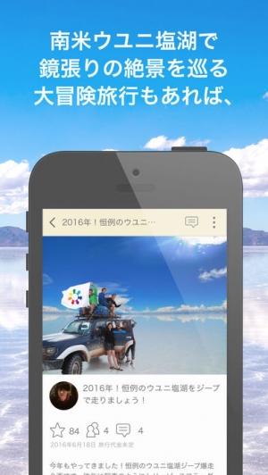 iPhone、iPadアプリ「trippiece-みんなで旅する旅行SNSトリッピース」のスクリーンショット 3枚目