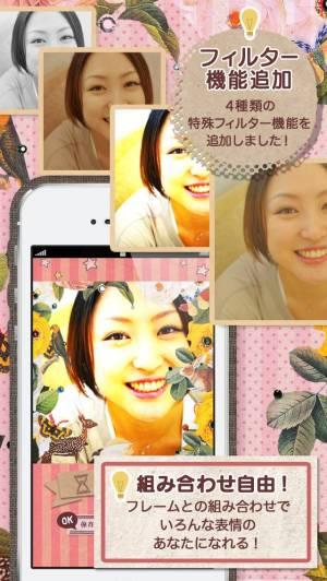 iPhone、iPadアプリ「いつでもどこでもあなたと一緒!恋愛アップ恋ミラー」のスクリーンショット 5枚目