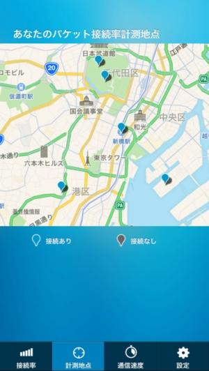 iPhone、iPadアプリ「電波つながりチェッカー」のスクリーンショット 3枚目