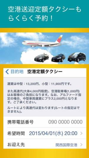 iPhone、iPadアプリ「MKタクシースマホ配車」のスクリーンショット 4枚目