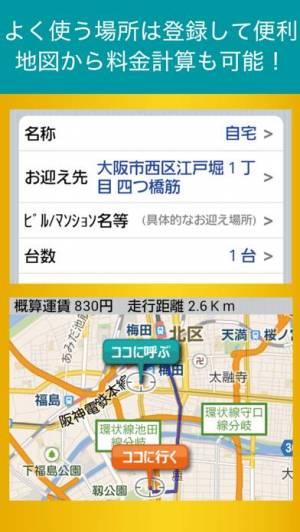 iPhone、iPadアプリ「MKタクシースマホ配車」のスクリーンショット 5枚目