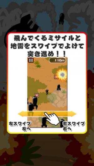 iPhone、iPadアプリ「挑戦者 〜戦場ランナー〜」のスクリーンショット 5枚目