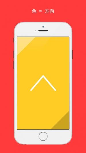 iPhone、iPadアプリ「上下左右:スワイプ」のスクリーンショット 2枚目