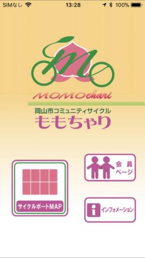 iPhone、iPadアプリ「岡山市コミュニティサイクル」のスクリーンショット 1枚目