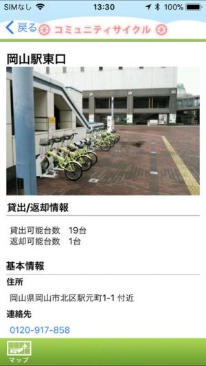 iPhone、iPadアプリ「岡山市コミュニティサイクル」のスクリーンショット 4枚目
