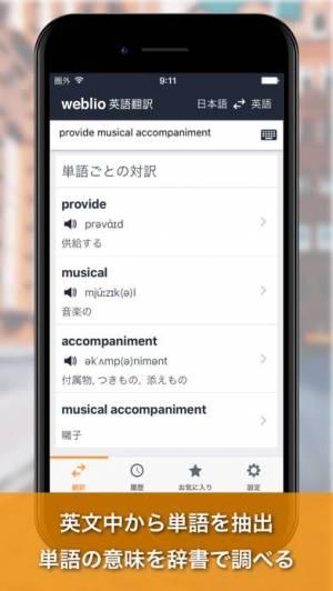 iPhone、iPadアプリ「Weblio英語翻訳 発音もわかる翻訳アプリ」のスクリーンショット 3枚目