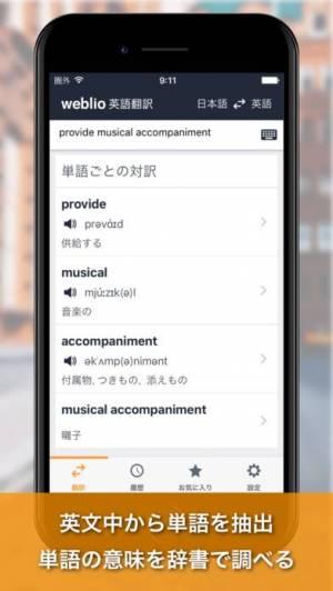 iPhone、iPadアプリ「Weblio 英語翻訳 英語の翻訳アプリで英文和訳」のスクリーンショット 3枚目