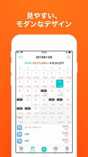iPhone、iPadアプリ「家計簿 Dr.Wallet-人気の簡単家計簿(かけいぼ)」のスクリーンショット 2枚目