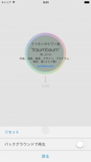 iPhone、iPadアプリ「無限ピアノ traumbaum」のスクリーンショット 2枚目
