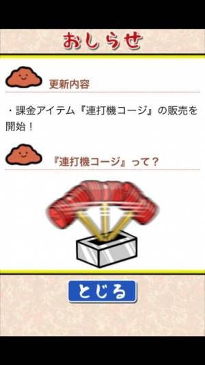 iPhone、iPadアプリ「元祖みそぽん ~味噌を貫き通すアプリ~」のスクリーンショット 5枚目