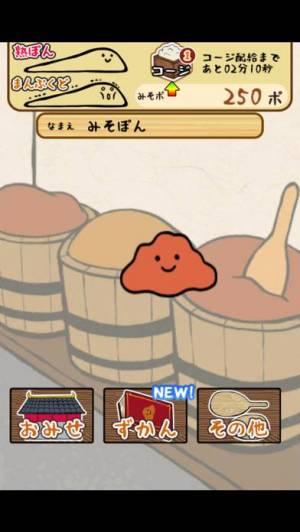 iPhone、iPadアプリ「元祖みそぽん ~味噌を貫き通すアプリ~」のスクリーンショット 2枚目