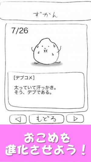 iPhone、iPadアプリ「おこめっち〜かわいく育てて〜」のスクリーンショット 3枚目