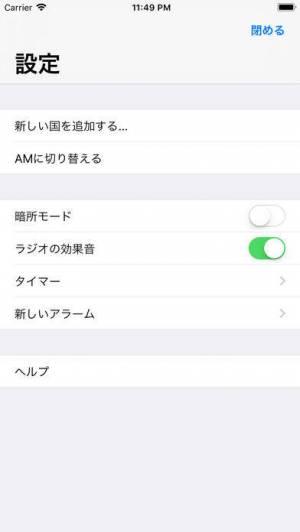 iPhone、iPadアプリ「RadioApp Pro」のスクリーンショット 3枚目