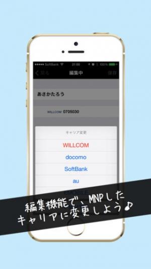 iPhone、iPadアプリ「連絡先 -キャリア電話帳-」のスクリーンショット 4枚目