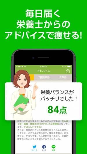 iPhone、iPadアプリ「あすけん ダイエットの体重と食事記録・カロリー計算 アプリ」のスクリーンショット 3枚目