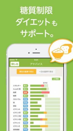 iPhone、iPadアプリ「あすけんダイエット 体重記録とカロリー管理アプリ」のスクリーンショット 3枚目