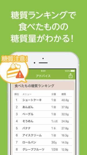 iPhone、iPadアプリ「あすけんダイエット 体重記録とカロリー管理アプリ」のスクリーンショット 4枚目