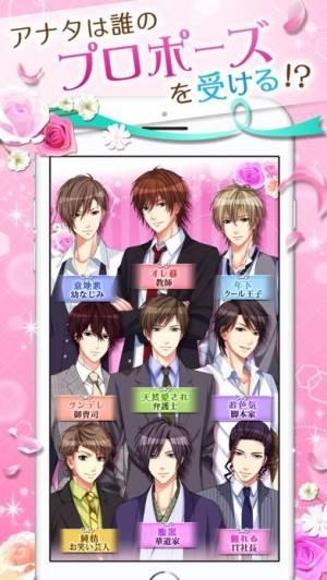 iPhone、iPadアプリ「誓いのキスは突然に Love Ring」のスクリーンショット 5枚目