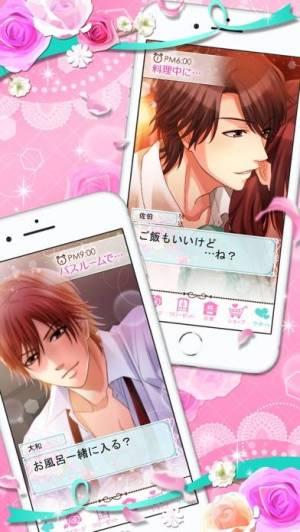 iPhone、iPadアプリ「誓いのキスは突然に Love Ring」のスクリーンショット 3枚目