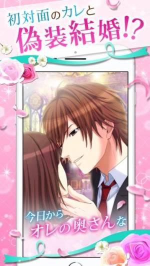 iPhone、iPadアプリ「誓いのキスは突然に Love Ring」のスクリーンショット 1枚目
