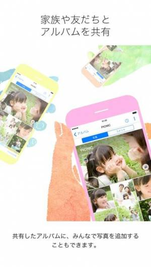 iPhone、iPadアプリ「Scene - カンタン写真整理・共有・印刷」のスクリーンショット 3枚目