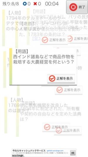 iPhone、iPadアプリ「iroha Quiz」のスクリーンショット 3枚目