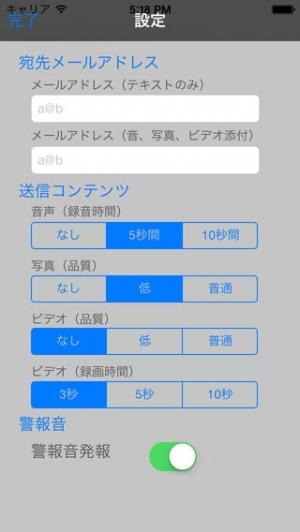 iPhone、iPadアプリ「サウンド番犬」のスクリーンショット 2枚目