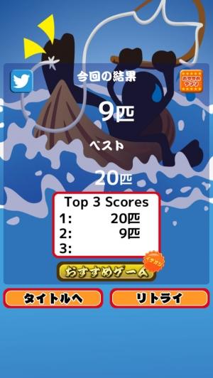 iPhone、iPadアプリ「挑戦者 〜一本釣り編〜」のスクリーンショット 4枚目