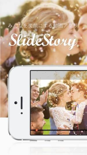 iPhone、iPadアプリ「動画編集はSlideStory - スライドショーとスライドムービー動画作成」のスクリーンショット 1枚目