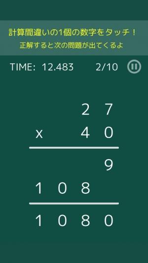 iPhone、iPadアプリ「間違い探し筆算」のスクリーンショット 1枚目